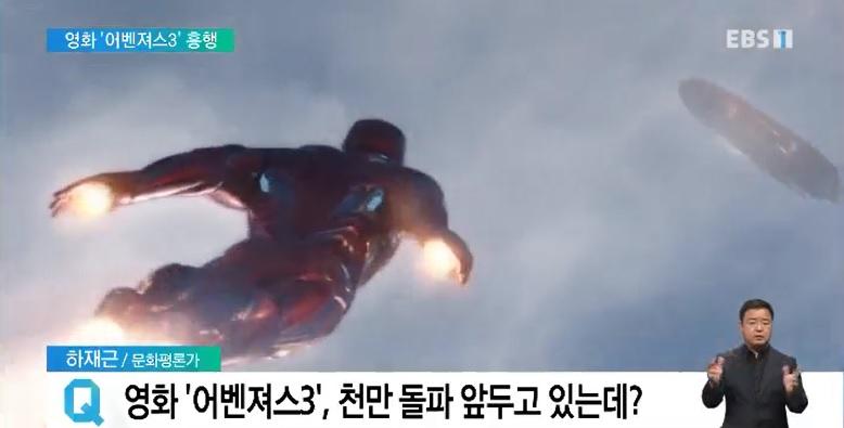 <하재근의 문화읽기> 영화 '어벤져스: 인피니티 워' 850만 돌파