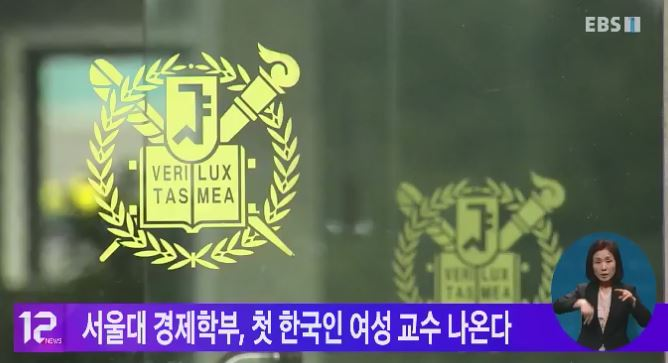 서울대 경제학부, 첫 한국인 여성 교수 나온다