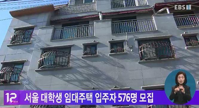 서울 대학생 임대주택 입주자 576명 모집