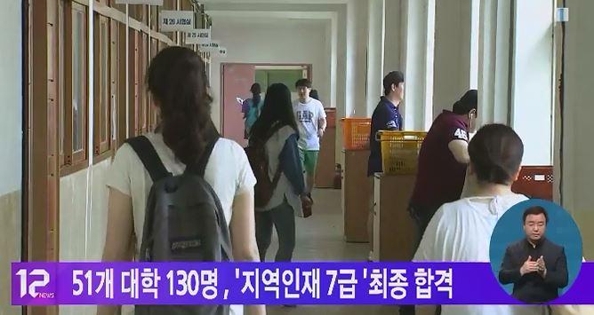 51개 대학 130명, '지역인재 7급' 최종 합격