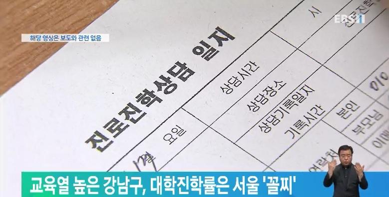 교육열 높은 강남구, 대학진학률은 서울 '꼴찌'