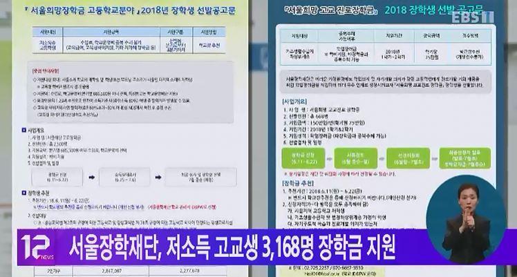 서울장학재단, 저소득 고교생 3168명 장학금 지원