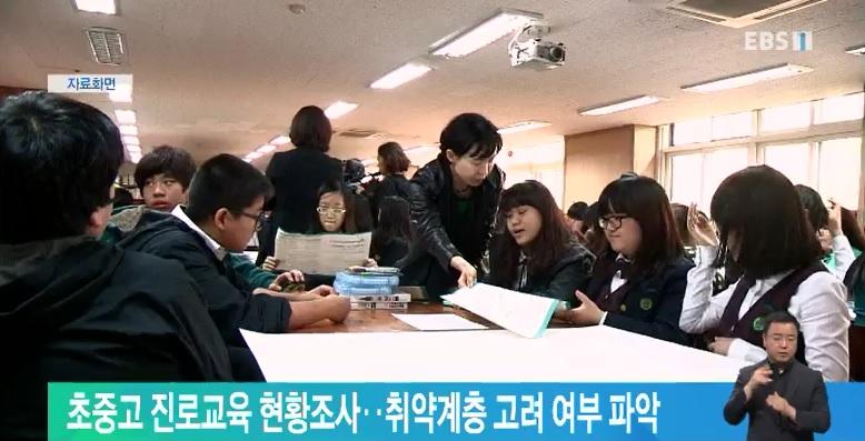 초중고 진로교육 현황조사‥취약계층 고려 여부 파악
