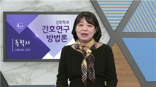 간호·유아교육 독학사 시험대비 강좌