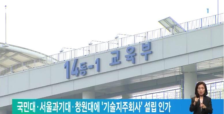 국민대·서울과기대·창원대에 '기술지주회사' 설립 인가