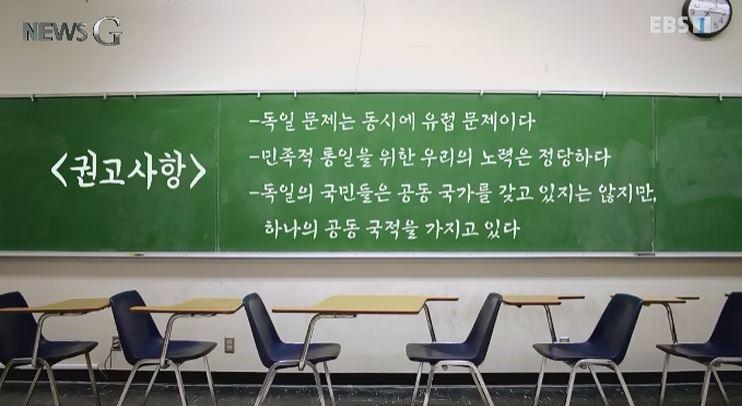 <뉴스G> 다름을 인정한 독일의 통일교육