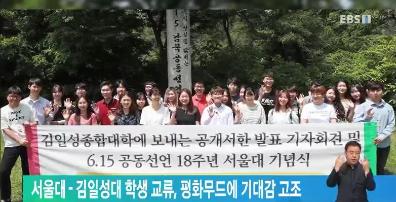 서울대-김일성대 학생 교류, 평화무드에 기대감 고조