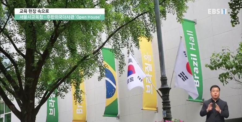 <교육현장 속으로> 서울시교육청-주한외국대사관 '오픈하우스'