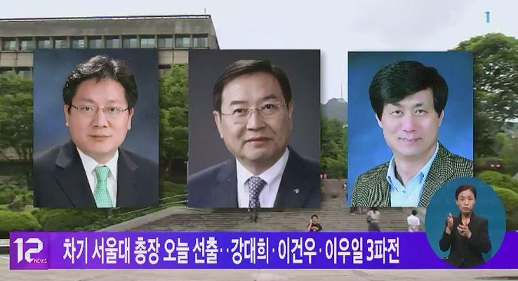 차기 서울대 총장 오늘 선출‥강대희·이건우·이우일 3파전
