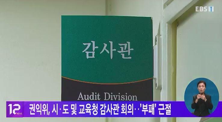 권익위, 시·도 및 교육청 감사관 회의‥'부패' 근절