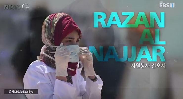 <뉴스G> 평화의 라마단, 한 간호사의 죽음