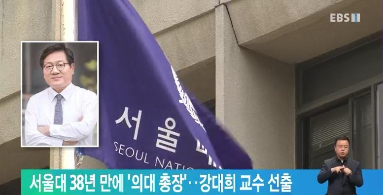 서울대 38년 만에 '의대 총장'‥강대희 교수 선출