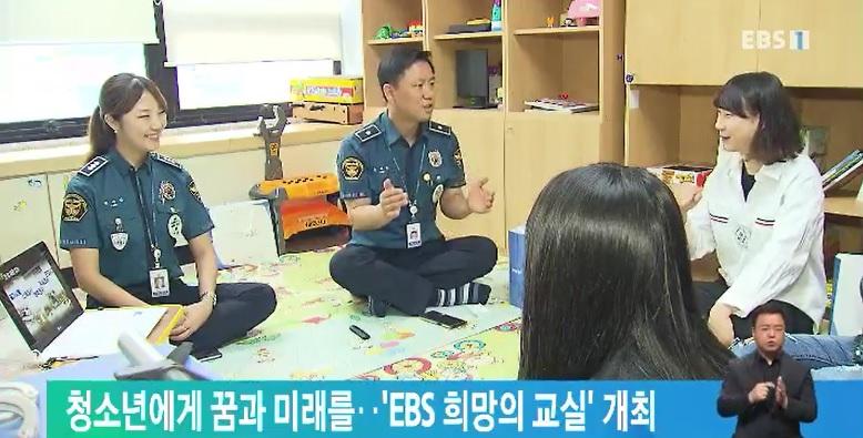 청소년에게 꿈과 미래를‥'EBS 희망의 교실' 개최