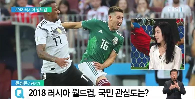 <윤성은의 문화읽기> 러시아 월드컵‥