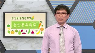 농산물 품질관리사 시험대비 강좌