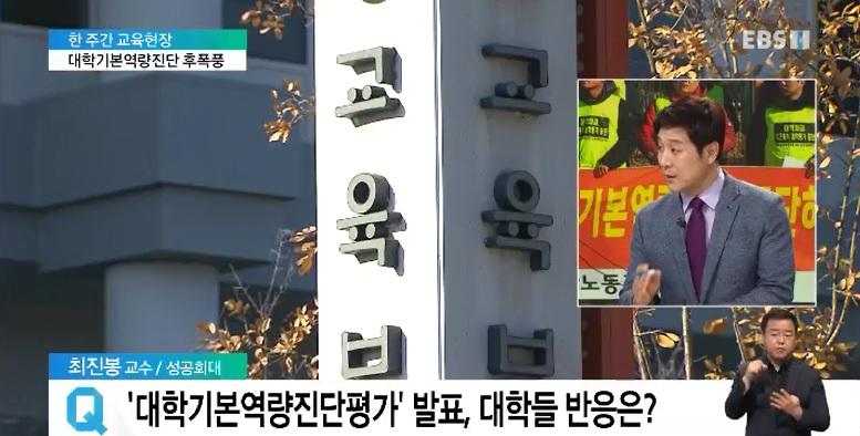 <한 주간 교육현장> 대학기본역량진단 '후폭풍'‥개선방안은?