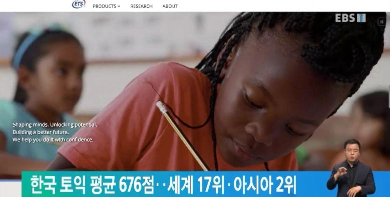 한국 토익 평균 676점‥세계 17위·아시아 2위