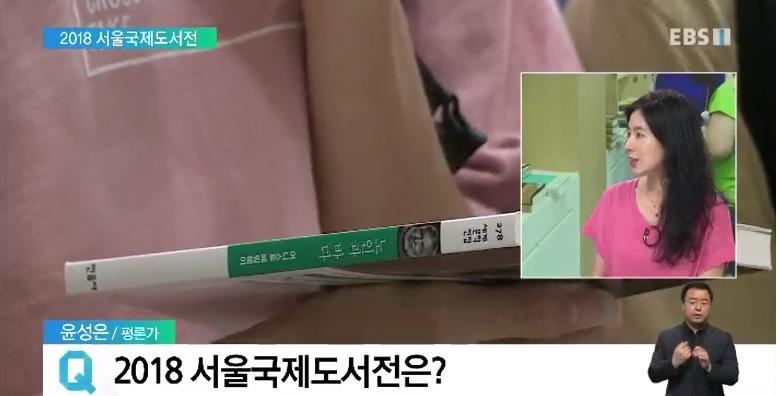 <윤성은의 문화읽기> 2018 서울국제도서전 개최‥달라진 출판문화는?