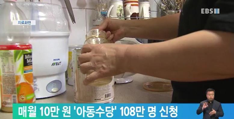 매월 10만 원 '아동수당' 108만 명 신청