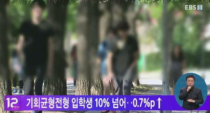 기회균형전형 입학생 10% 넘어‥0.7%p↑