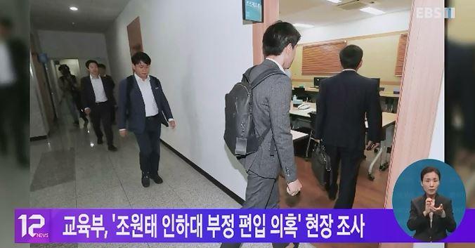 교육부, '조원태 인하대 부정편입 의혹' 현장조사