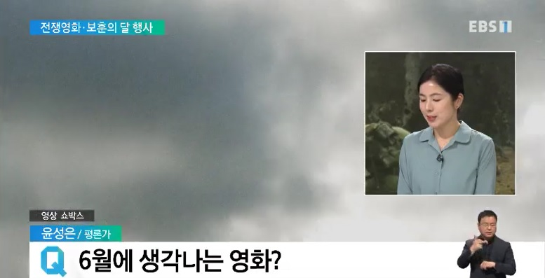 <윤성은의 문화읽기> 보훈의 달, 전쟁 영화와 문화 행사