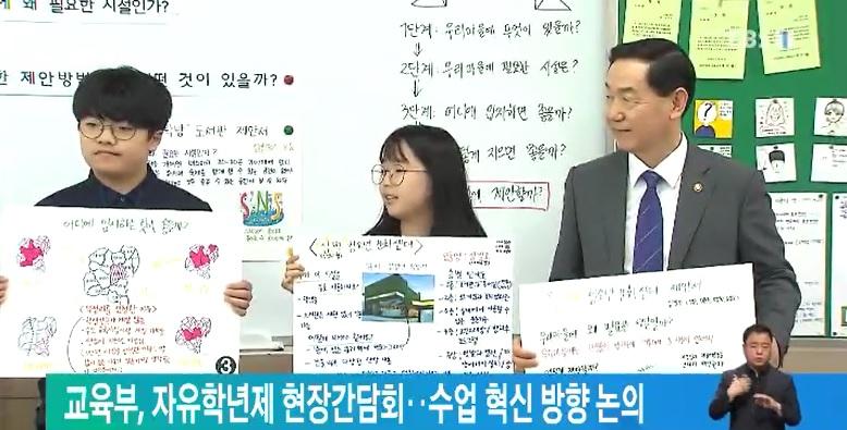 교육부, 자유학년제 현장간담회‥수업 혁신 방향 논의