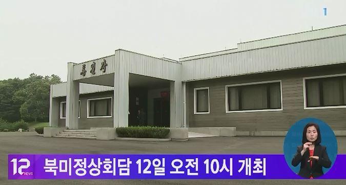 북미정상회담 12일 오전 10시 개최