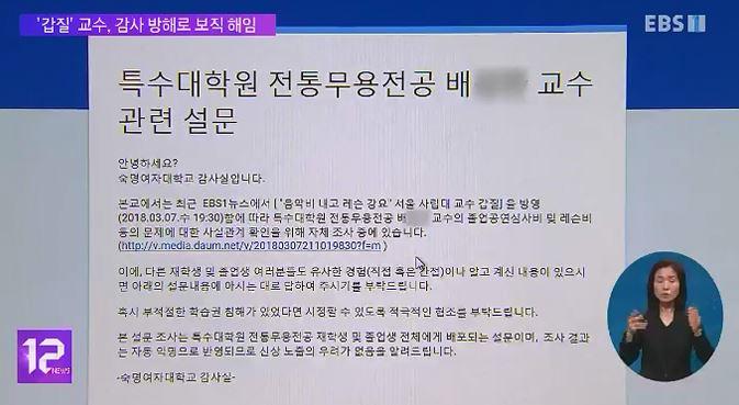 [단독] '갑질 의혹' 감사받던 교수, '감사 방해'로 보직 해임