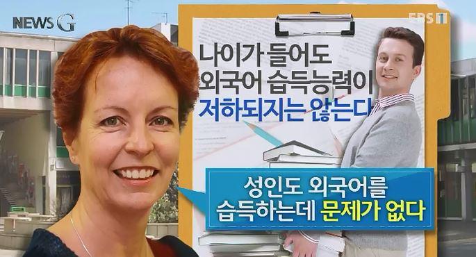 <뉴스G> 외국어와 나이의 상관관계?