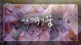 EBS 특별기획 <인터뷰 대한민국 2018>