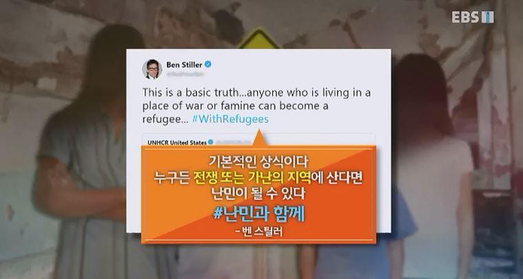 <뉴스G> 난민의 목소리가 된 배우들