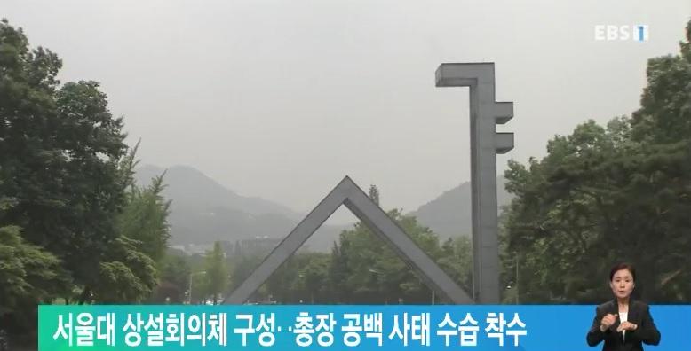 서울대 상설회의체 구성‥총장 공백 사태 수습 착수
