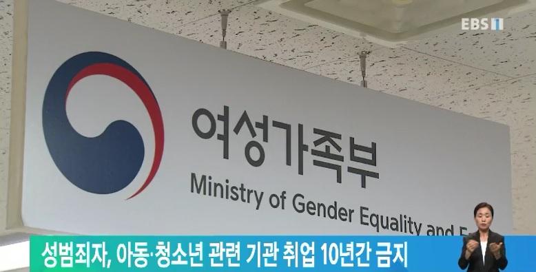 성범죄자, 아동·청소년 관련 기관 취업 10년간 금지