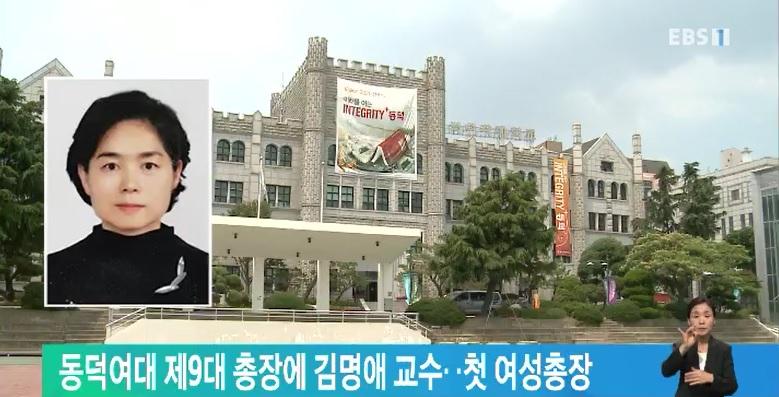 동덕여대 제9대 총장에 김명애 교수‥첫 여성총장