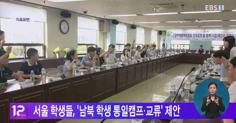 서울 학생들, '남북 학생 통일캠프·교류' 제안