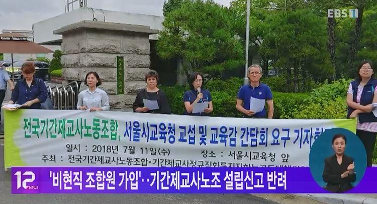 '비현직 조합원 가입'‥기간제교사노조 설립 신고 반려