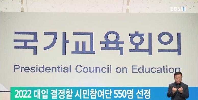 2022 대입 결정할 시민참여단 550명 선정