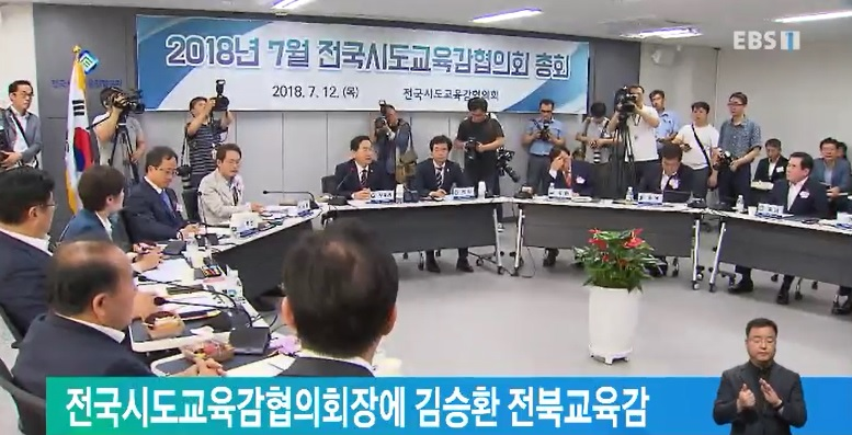 '전국시도교육감협의 회장에 김승환 전북교육감