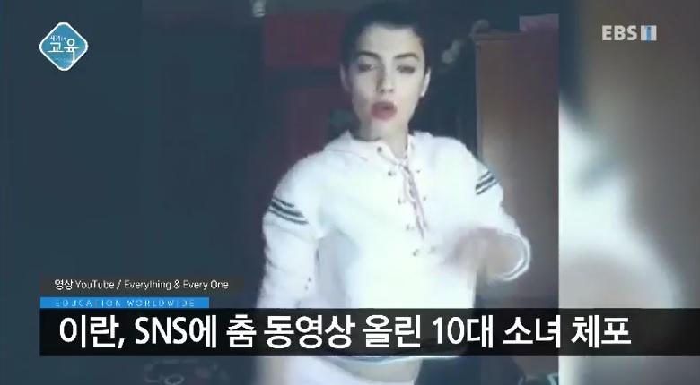 <세계의 교육> 이란, SNS에 춤 동영상 올린 소녀 체포
