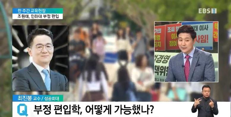 <한 주간 교육현장> 조원태, 인하대 부정 편입 '논란'‥이유는?