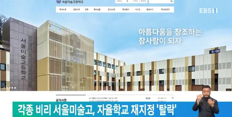 각종 비리 서울미술고, 자율학교 재지정 '탈락'