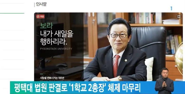 평택대 법원 판결로 '1학교 2총장' 체제 마무리