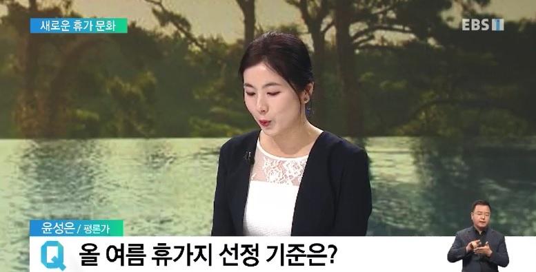 <윤성은의 문화읽기> 새로운 휴가 문화 '스테이케이션'‥인기 이유는?