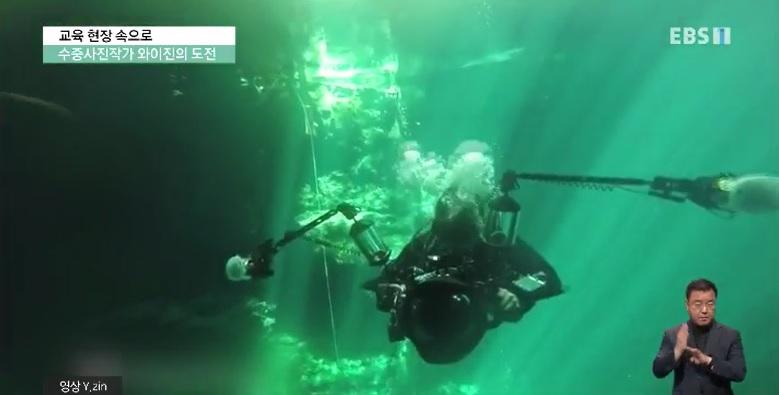 <교육현장 속으로> 국내 최초 수중사진작가 와이진의 도전기