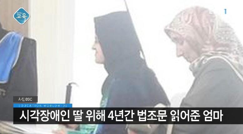 <세계의 교육> 시각장애인 딸에게 법조문 읽어준 엄마