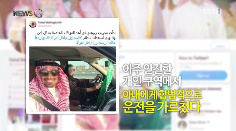 <뉴스G> 사우디아라비아 여성, 운전대를 잡은 날