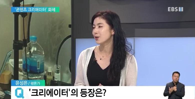 <윤성은의 문화읽기> 웹 넘어 TV 점령‥'콘텐츠 크리에이터'