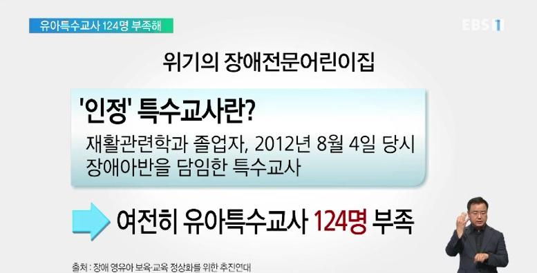 <장애영유아 의무교육 기획 1편> [단독] 유아특수교사