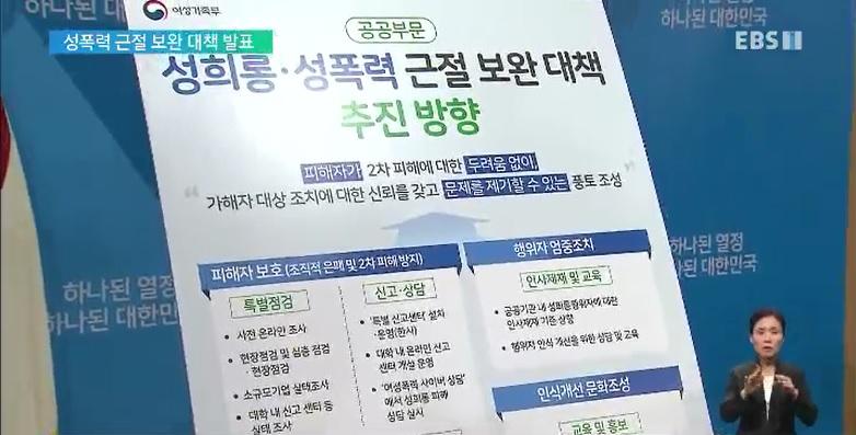 정부 '성폭력 대책' 보완 발표‥문 대통령